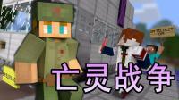 【逍遥小枫】亡灵全面入侵, 人类基地最终的防守战! | 我的世界: 亡灵战争2 #8