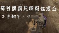 【琴爷】尘埃4 最高画质 娱乐解说EP02 琴爷偶遇热情粉丝观众;不幸翻车三次