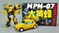 MPM07变形金刚大黄蜂