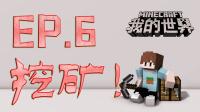 Minecraft生存ep.6 挖矿!