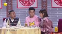 潘长江巩汉林 辽宁卫视2018年春节晚会小品《团圆饭》