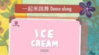 中英翻译-ice cream冰淇淋-一起来跳舞-小朋友英文儿歌舞蹈