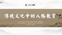 妙华法师  传统文化中的人格教育(上集)