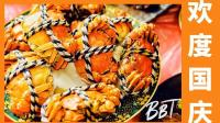 BB Time第152期: 欢度国庆
