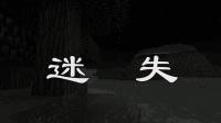 我的世界大型1.13极限生存纪录片: 迷失第九集 海底鬼屋