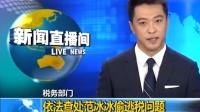 央视新闻播报范冰冰偷逃税案处理结果