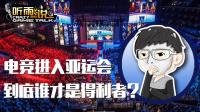 电竞进入亚运会 谁才是真正的得利者?#电竞圈首档脱口秀时隔两年回归#