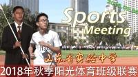 【智多星吴用】省实验生活日常——2018年秋季阳光体育班级联赛