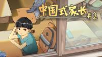 【四新】中国式家长#2 因为爸爸的冷暴力, 没有考上重点小学