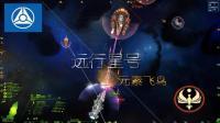 【远行星号】  第一期  舰队成立