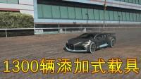 《SxY车包8.0》1300辆载具251人物发布!