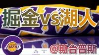★NBA★辉煌紫金#01★掘金vs湖人@斯台普斯