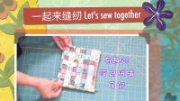 有趣的皮尺手包-中英翻译-一起来缝纫
