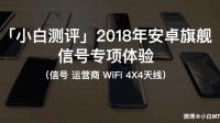 「小白测评」2018年安卓旗舰 信号专项体验 (信号 运营商 WiFi 4X4天线)