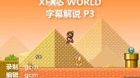 【干脆面字幕解说】永远的马里奥xfx world 3.0解说 P3