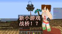 明月庄主我的世界新小游戏体验【战桥】