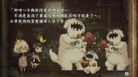第二章【说谎公主与盲眼王子】日本一剧情+解谜有声童话故事/无解说游戏流程(西瓜冷面)