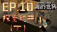 Minecraft生存ep.10 探索矿井(下)!