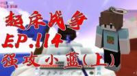起床战争ep.114 强攻小蓝(上)!