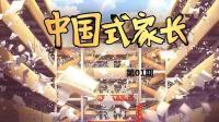 【中国式家长】小刘传奇01 全面发展【少帅实况都是坑 我要高考】
