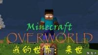 Minecraft史诗电影-我的世界来世 预告片 吾王HIM降临,MC世界末日来临籽岷逍遥小枫敖厂长老戴在此屌德斯风一样的坑爹哥勇者湾湾逆风笑抽风crazy