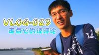 【神叹的Vlog】023: 走点心的读评论