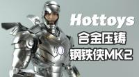 Hot toys钢铁侠合金压铸MK2