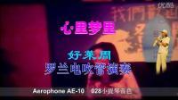 006 好莱周 电吹管演奏《 心里梦里》