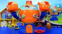 海底小纵队 欢乐章鱼堡基地套装玩具