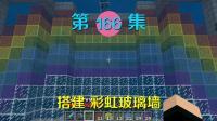 我的世界阿阳历险记166: 最绚丽的彩虹玻璃墙, 看上去太美了!