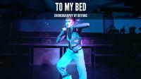 SINOSTAGE舞邦 Ouyang原创编舞创意视频To My Bed