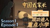 【智多星吴用】中国式家长S1E1 成功进入重点小学