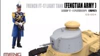 【兔鹰的模型】中国人的第一款坦克MENG ES-004 奉军 FT-17 含东北王张大帅树脂兵人