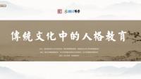 妙华法师  传统文化中的人格教育(下集)