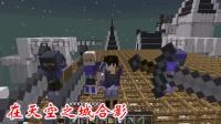 我的世界联机第二季94: 我们爬上天空之城, 发现大怪mod还没做好