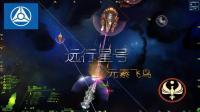 【星战游戏】远行星号   第二期