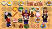 星露谷物语第三季多人联机版P62——橙哥当爹五弟当厨麻麻当家! 【五歌】