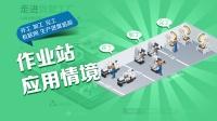 鼎捷软件_数智工厂之作业站&看板