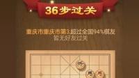 天天象棋_残局挑战_第94期_2018年10月8日