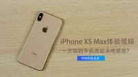 iPhone XS Max 用起来是啥感受?