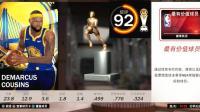 【布鲁】NBA2K19王朝模式: 考辛斯包揽常规赛和总决赛MVP! 独行侠队完结(4)