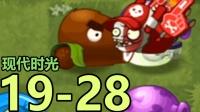 【芦苇】植物大战僵尸2国际版现代时光19-28