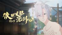 第3集:名剑大会篇1 初出江湖