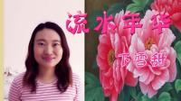 下雪甜: 中国好声音流水年华最好的遇见极速青春