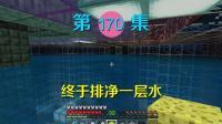 我的世界阿阳历险记170: 如何排掉海里的无限水? 阻止无限水生成