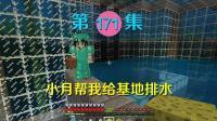 我的世界阿阳历险记171: 贪玩小月跑来帮我排水, 速度比我还快