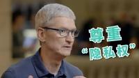 库克:中国用户的数据密钥在我们手里,很安全
