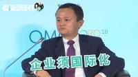 马云:企业不走向国际,将走向灭亡