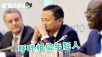 马云呼吁停止担忧未来:要对年轻人有信心