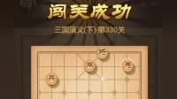 天天象棋_残局闯关_三国演义下第330关_田荣
